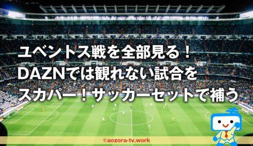 スカパーを併用してユベントス全試合見る!DAZNでは観れない試合をスカパーサッカーセットで補う