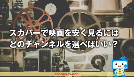 スカパーで映画を!おススメのチャンネルや安く見るための方法を伝授!