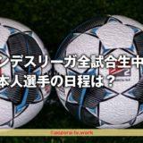 スカパーはブンデスリーガ全試合生中継、日本人選手の日程