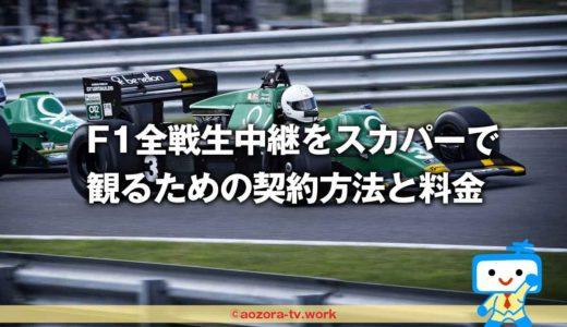 テレビでもオンデマンドでも2021年F1観るならDAZNよりスカパーの理由!F1全戦生中継を見る方法!料金や録画の方法を解説!
