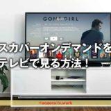 スカパーオンデマンドをテレビで見る方法