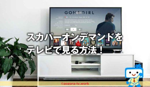 スカパーオンデマンドをテレビで見るには?amazon fire TVが最適!アンテナなしでも視聴可!録画はできるの?