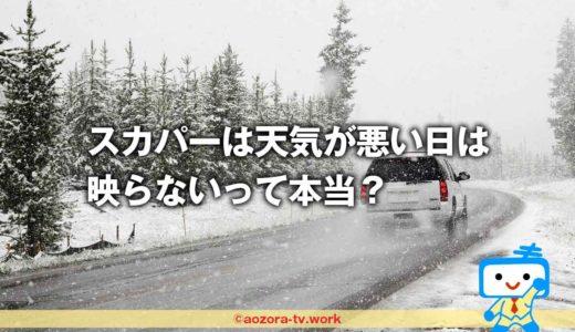 スカパーって天気が悪い日映らないって本当?映りが悪い時の対応は?予約録画や見たい番組が大雨や雪の時など荒天時になった時は?