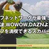 ゴルフ観るならスカパー