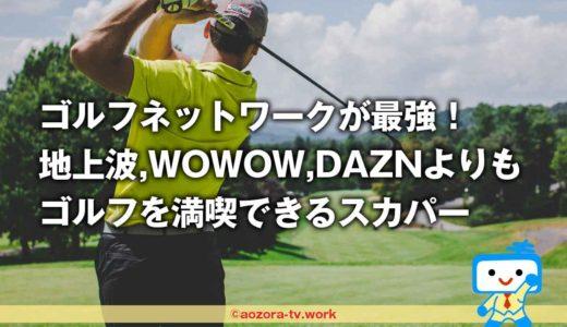 ゴルフ観るならスカパーは高い?地上波,WOWOW,DAZNとの違いは?ゴルフネットワークならメジャー大会もPGAツアーも完全中継