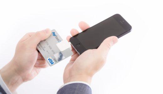 スカパーは申込人とクレジットカード名義人が同じでないといけない?使えるカードなどクレカについて