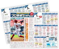 スカパープロ野球セット専用の番組表がスゴイ!Myスカパーからの登録方法は?定期購読で有料だけど新聞タイプで見やすい!
